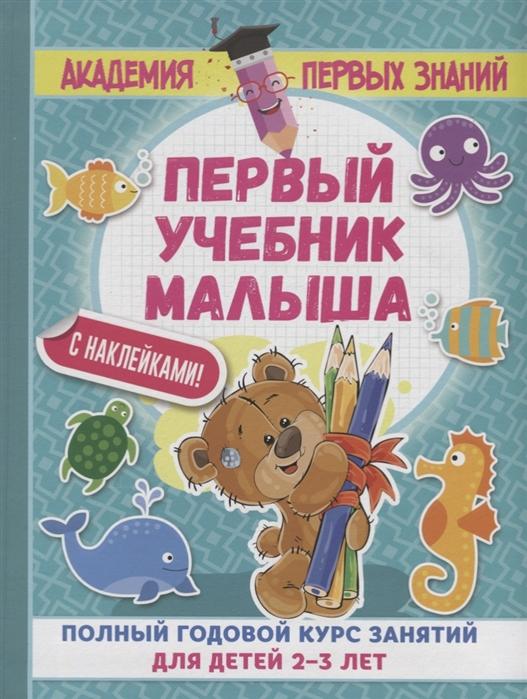 Малышкина М. Первый учебник малыша Полный годовой курс занятий для детей 2-3 лет ермакович д полный курс развития малыша для малышей от 3 до 7 лет