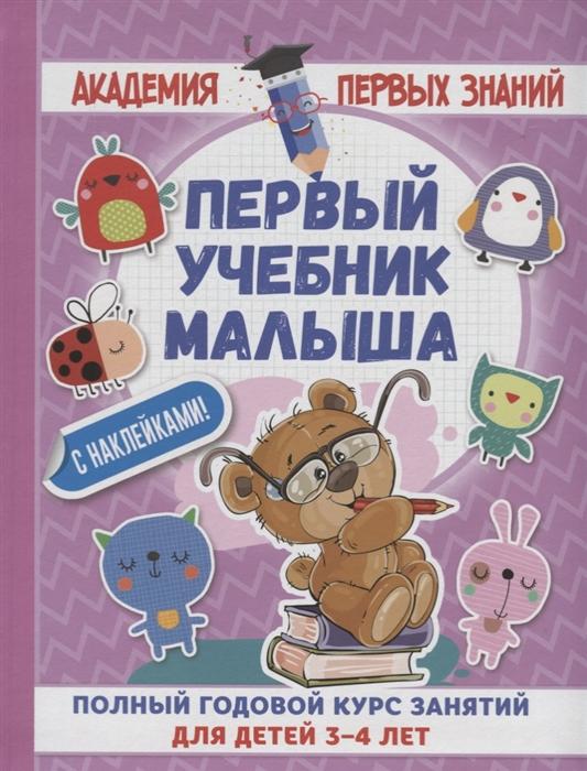 Матвеева А. Первый учебник малыша Полный годовой курс занятий для детей 3-4 лет ермакович д полный курс развития малыша для малышей от 3 до 7 лет