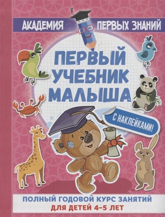 Матвеева А. Первый учебник малыша Полный годовой курс занятий для детей 4-5 лет эксмо годовой курс занятий для детей 4 5 лет