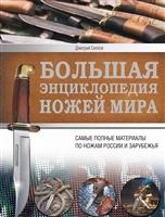 Большая энциклопедия ножей мира. Самые полные материалы по ножам России и Зарубежья