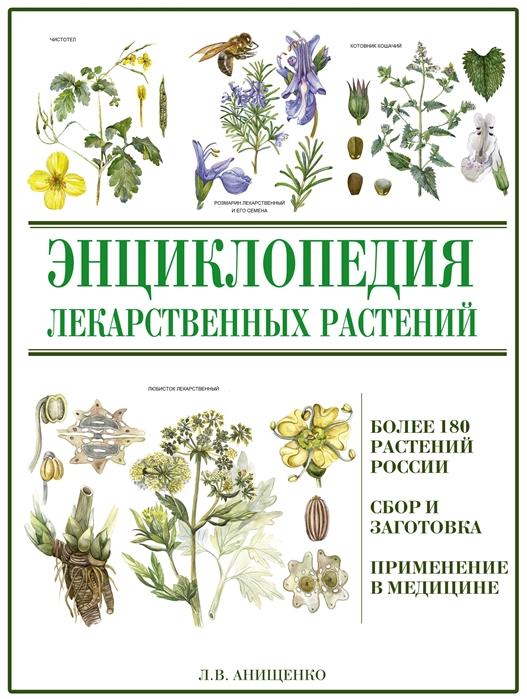 цены Анищенко Л. Энциклопедия лекарственных растений