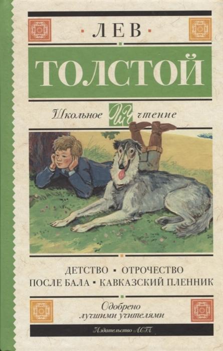 цена на Толстой Л. Детство Отрочество Повести После бала Кавказский пленник