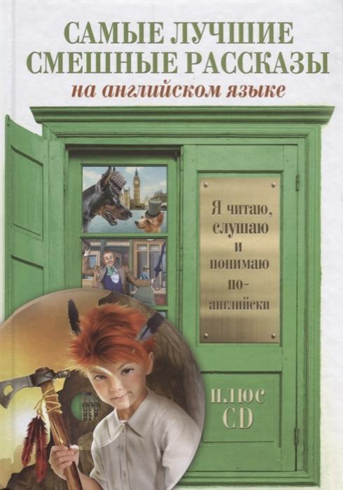 Ганненко В. Самые лучшие смешные рассказы на английском языке CD твен м смешные рассказы the funny stories уровень 4 книга на английском языке