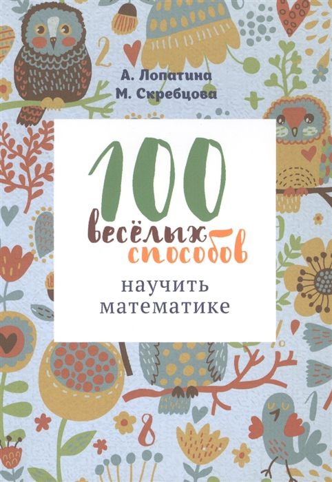 Лопатина А., Скребцова М. 100 веселых способов научить математике лопатина а скребцова м 100 веселых способов научить математике