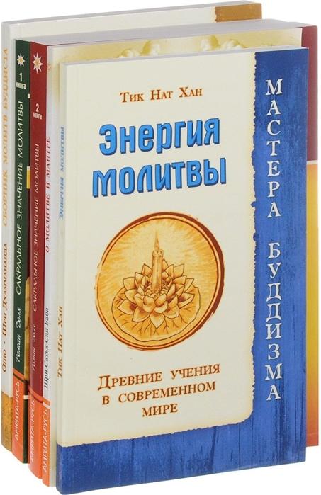 Тик Нат Хан, Шри Сатья Саи Баба, Доля Р., Ошо Тайна молитвы комплект из 5 книг цена