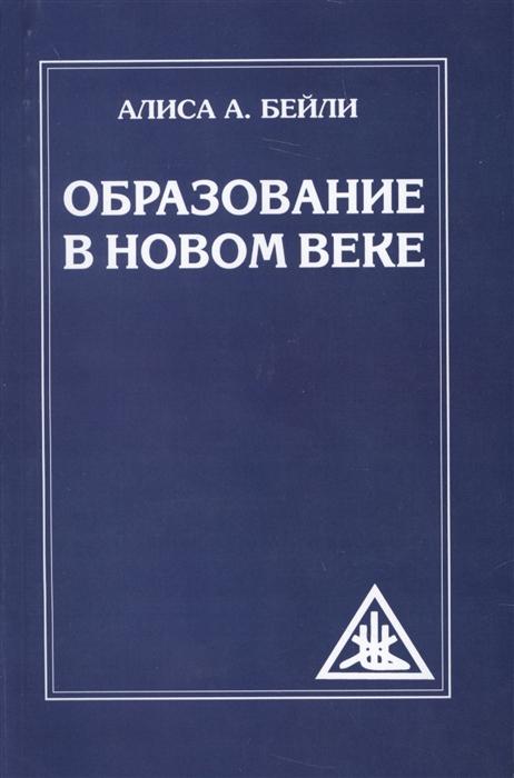 Бейли А. Образование в новом веке бейли а ученичество в новом веке том ii