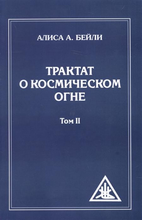 Бейли А. Трактат о космическом огне Том II бейли алиса а трактат о космическом огне том ii