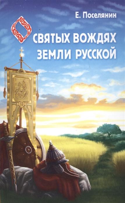 Поселянин Е. О святых вождях Земли Русской