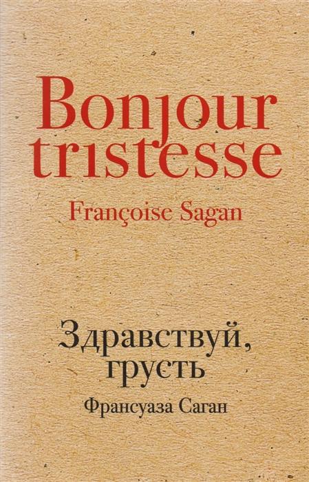 Саган Ф. Здравствуй грусть