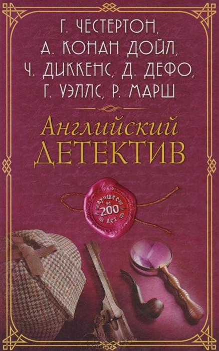 Панченко Г. (сост) Английский детектив Лучшее за 200 лет
