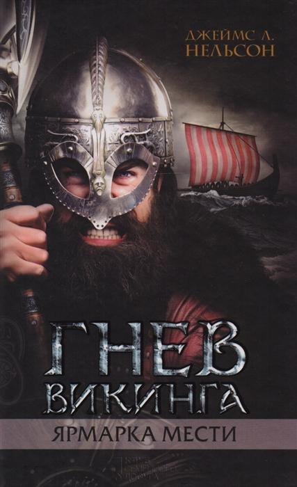 Нельсон Дж. Гнев викинга Ярмарка мести васвани дж сожги свой гнев пока гнев не сжег тебя isbn 9785222212868