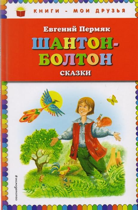 Пермяк Е. Шантон-Болтон Сказки эксмо сказки сказочные хитрости е а пермяк