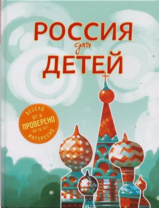 Андрианова Н. Россия для детей андрианова н а россия для детей 2 е издание исправленное и дополненное