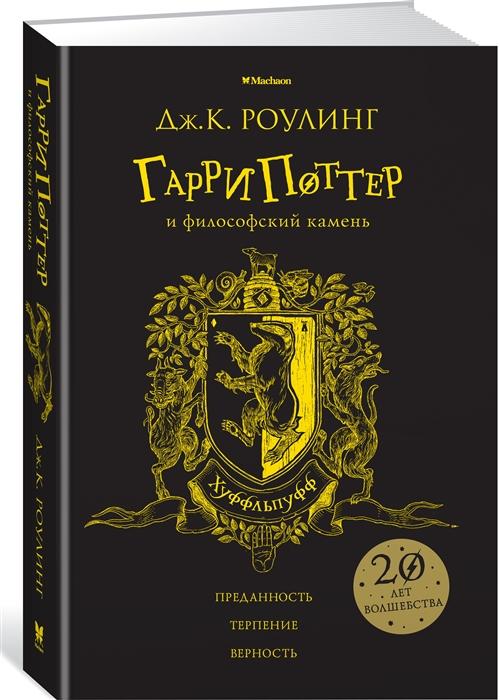 Роулинг Дж. Гарри Поттер и философский камень все цены