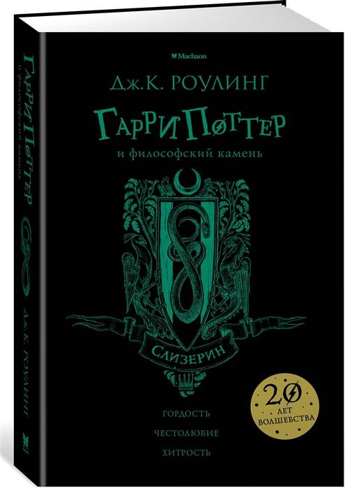 Купить Гарри Поттер и философский камень Слизерин, Махаон, Детская фантастика