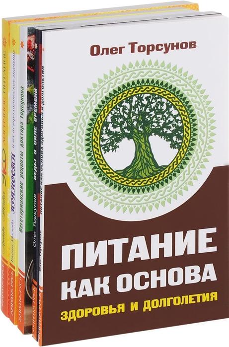 Торсунов О., Мазова Е., Живая Л. Здоровое питание комплект из 5 книг