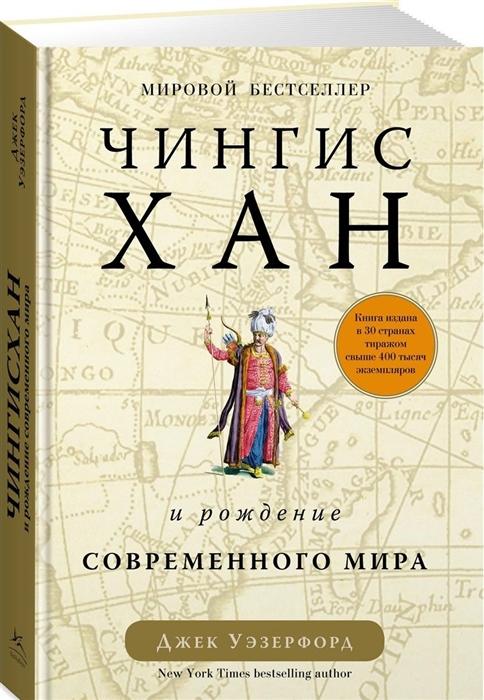 Уэзерфорд Дж. Чингисхан и рождение современного мира