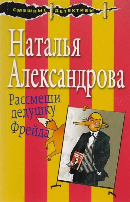 Александрова Н. Рассмеши дедушку Фрейда