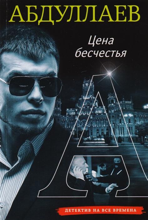 Абдуллаев Ч. Цена бесчестья диакнеаль авен цена