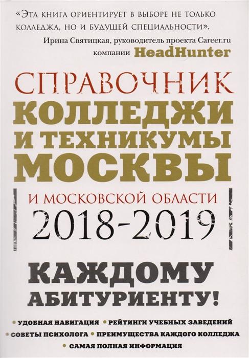Шилова О. Колледжи и техникумы Москвы и Московской области Справочник 2018-2019