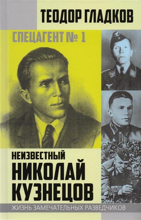 Гладков Т. Спецагент 1 Неизвестный Николай Кузнецов цена