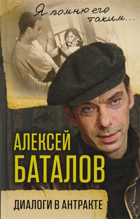 Баталов А., Кваснецкая М. Алексей Баталов Диалоги в антракте