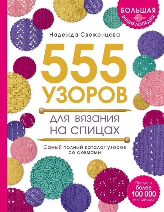 Свеженцева Н. 555 узоров для вязания на спицах Самый полный каталог узоров со схемами