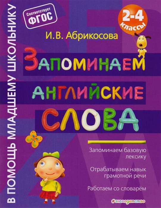 Абрикосова И. Запоминаем английские слова 2-4 классы ксения зайцева запоминаем английские слова новый подход