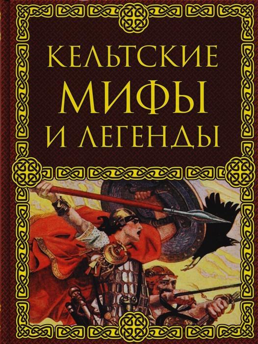 цена на Крючкова О. (сост.) Кельтские мифы и легенды