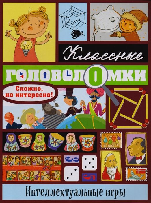Майерс Б. Интеллектуальные игры