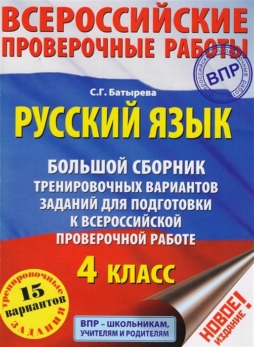 Русский язык 4 класс Большой сборник тренировочных вариантов заданий для подготовки к ВПР