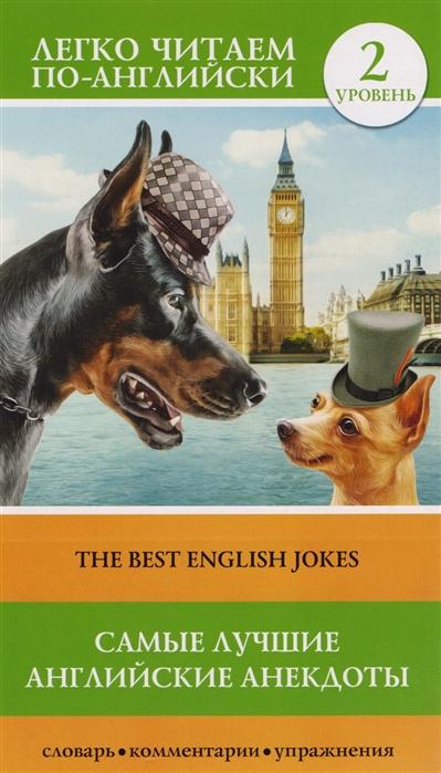 Фото - Робатень Л. (ред.) Самые лучшие английские анекдоты The Best English Jokes Уровень 2 Книга на английском языке демидова д лучшие английские легенды the best english legends 4 уровень