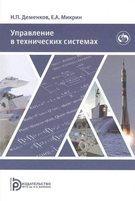 Деменков Н., Микрин Е. Управление в технических системах Учебник