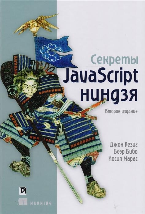 цены на Резиг Дж., Бибо Б., Марас И. Секреты JavaScript ниндзя  в интернет-магазинах