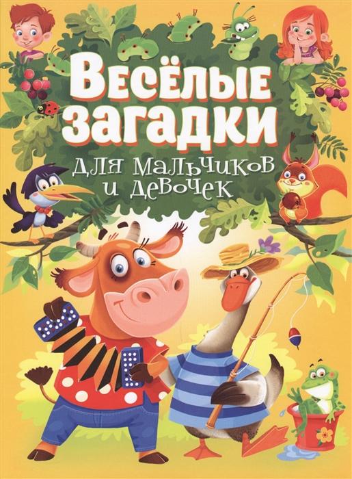Скиба Т. (сост.) Веселые загадки для мальчиков и девочек