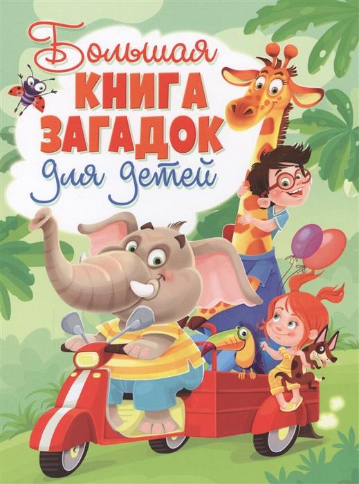 Купить Большая книга загадок для детей, Владис, Фольклор для детей