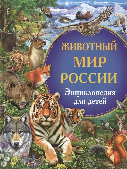 Рублев С. Животный мир России Энциклопедия для детей цена 2017
