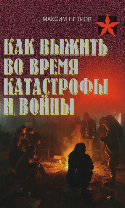 петров м как уничтожать террористов действия штурмовых групп Петров М. Как выжить во время катастрофы и войны