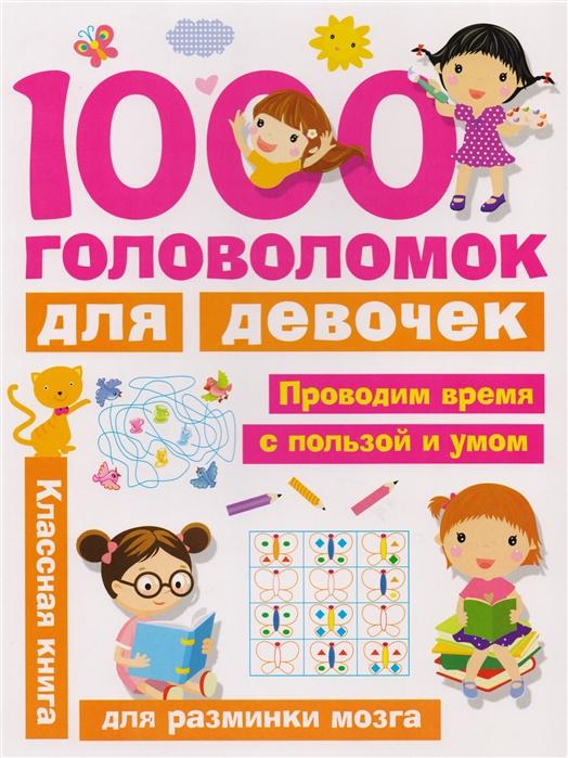 цена на Дмитриева В. 1000 головоломок для девочек