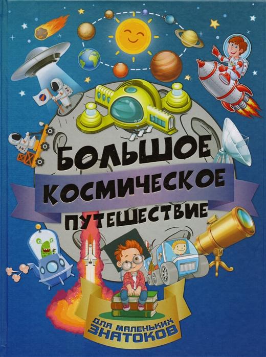 Третьякова А., Хомич Е. Большое космическое путешествие федосеева е о третьякова а а электропитающие устройства