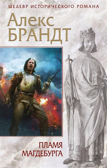 Брандт А. Пламя Магдебурга пожарский а вилли брандт жизнь по совести