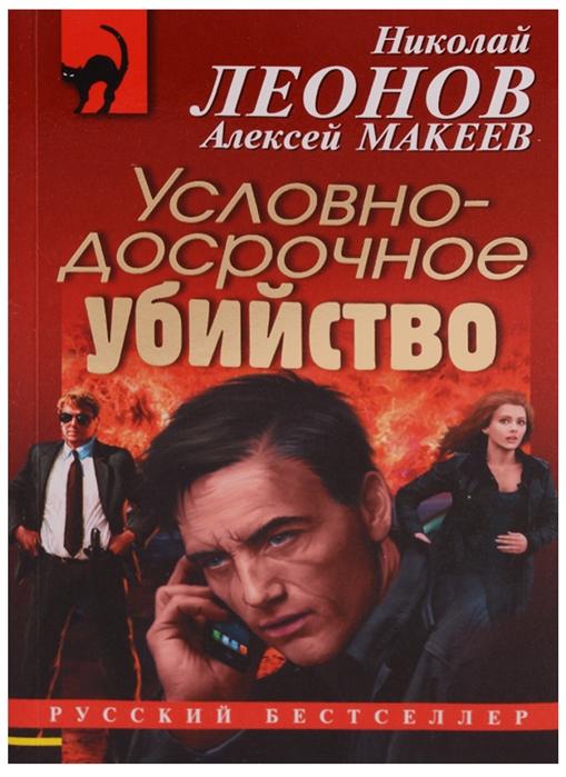 Леонов Н., Макеев А. Условно-досрочное убийство леонов н макеев а полицейское дно