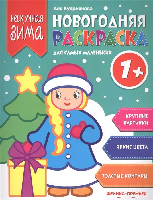 Куприянова А. Новогодняя раскраска для самых маленьких 1