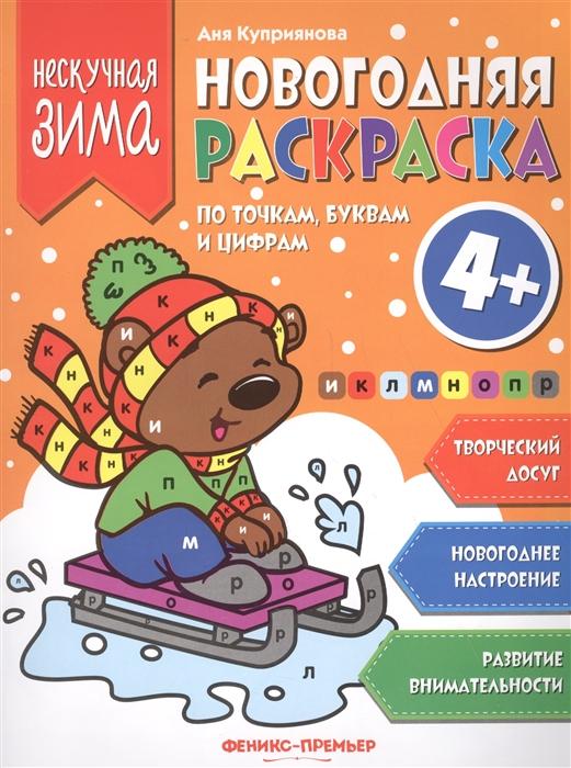 Куприянова А. Новогодняя раскраска по точка буквам и цифрам 4
