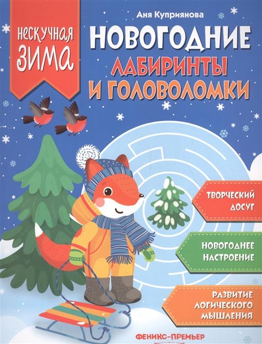 Куприянова А. Новогодние лабиринты и головоломки а куприянова новогодние поделки