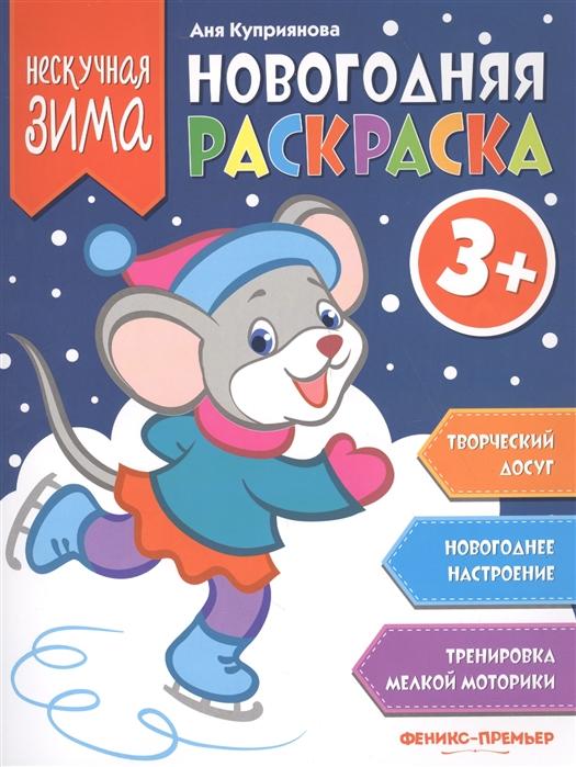 Куприянова А. Новогодняя раскраска 3