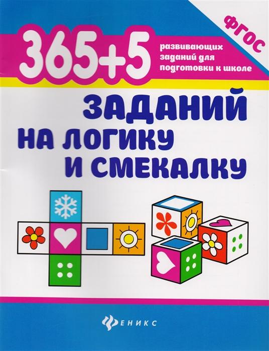 Воронина Т. 365 5 заданий на логику и смекалку цены