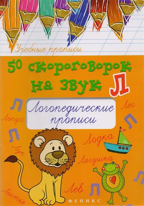 Жученко М. 50 скороговорок на звук Л Логопедические прописи