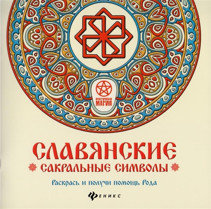 Матин И. Славянские сакральные символы Раскрась и получи помощь Рода с а матвеев индийские божества раскрась и получи помощь