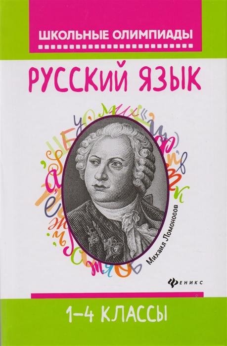 Хуснутдинова Ф. Русский язык 1-4 классы хуснутдинова ф русский язык 1 4 классы